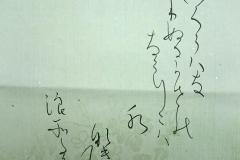 kana(Japanese poem)
