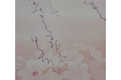 Japanese poem with cherry blossoms