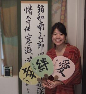 About Japanese Calligraphy In Tokyo By Wakalture Experience