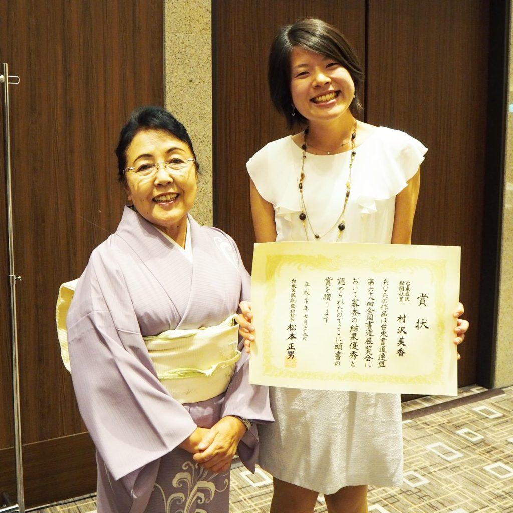 Calligraphy Exhibition At Tokyo Metropolitan Art Museum Japanese